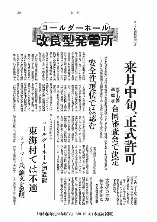 新聞集成昭和編年史。年表順に昭和史の根本資料、新聞記事を集大成。第十九回吉川英治文化賞受賞。