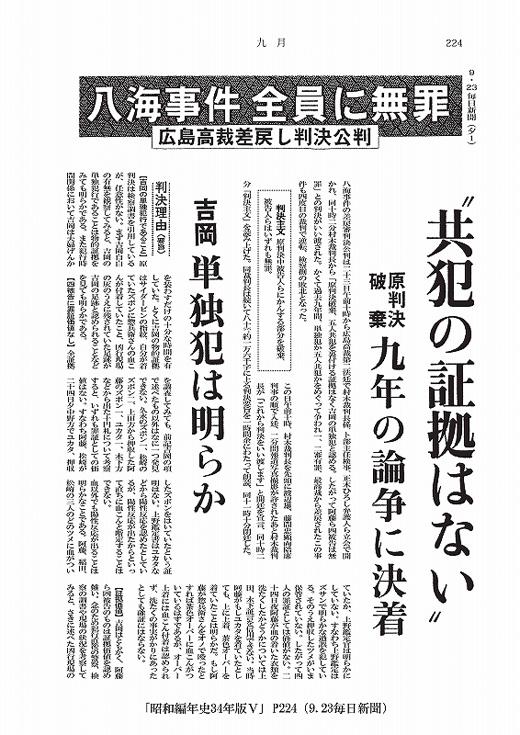 八海事件についてのニュース news epitomenews八海事件についてのニュース news epitomenews